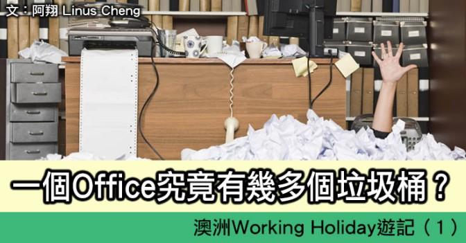 澳洲工作假期(1)辦公室清潔記