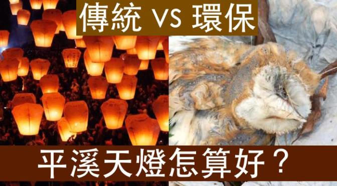 傳統vs環保:平溪天燈怎算好?