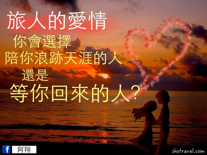 旅人的愛情:陪你浪跡天涯的人vs願意等待的人?