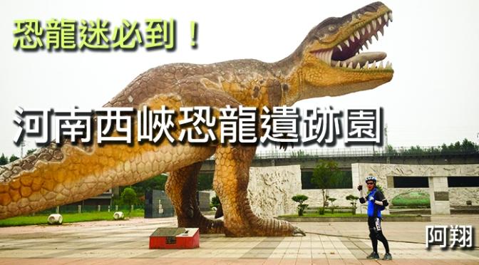 恐龍迷必到!河南西峽恐龍遺跡園