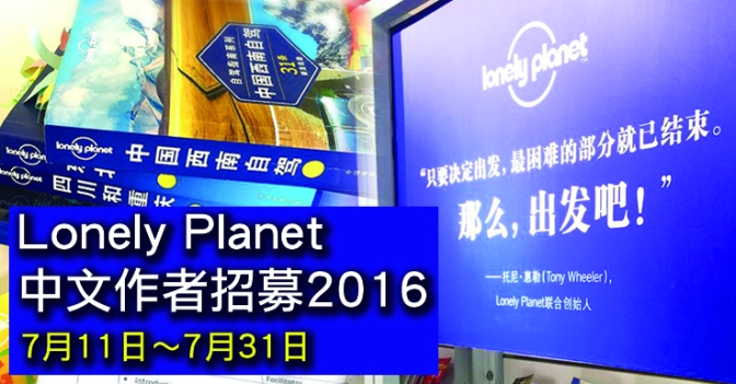 2016 Lonely Planet 中文作者招募