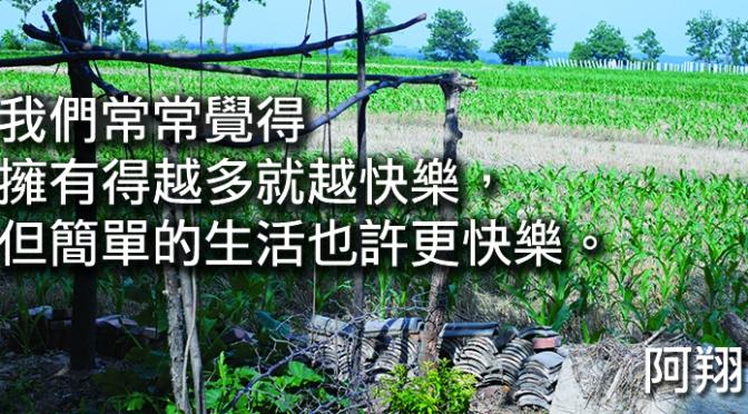 農村生活-簡單的快樂