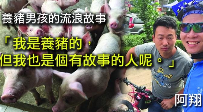 養豬男孩的流浪故事