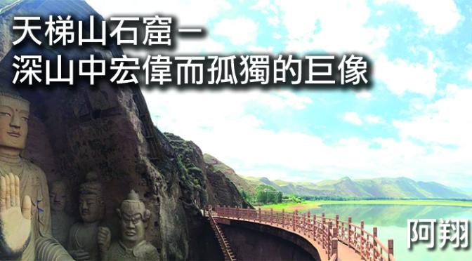 天梯山石窟──孤獨的巨像
