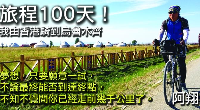 旅程100天!我由香港騎到烏魯木齊