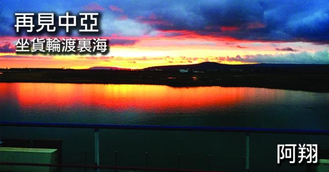 再見中亞──坐貨輪渡裏海