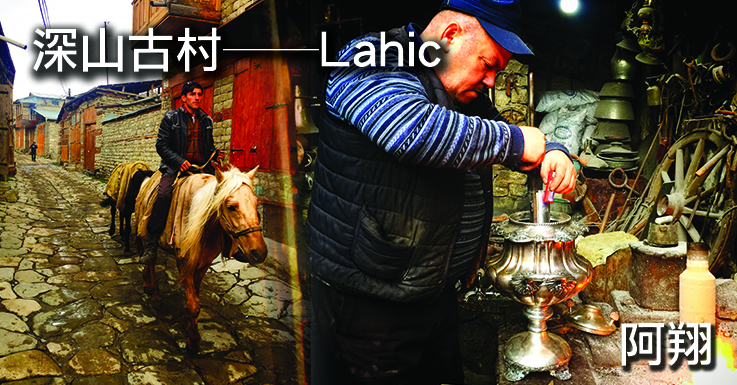 深山古村──Lahic