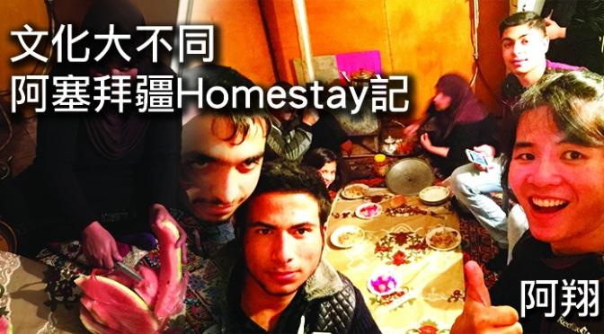 文化大不同──阿塞拜疆Homestay記