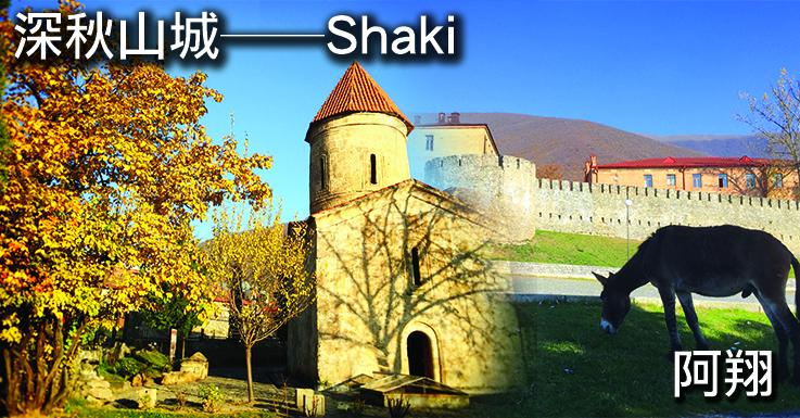 深秋山城──Shaki