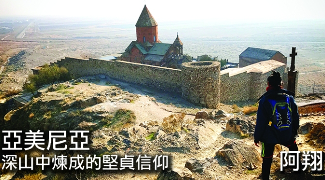 亞美尼亞──深山中煉成的堅貞信仰