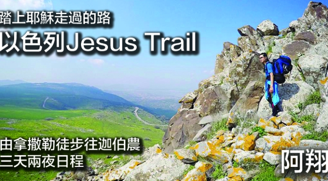 三天兩夜踏上耶穌走過的路:以色列Jesus Trail