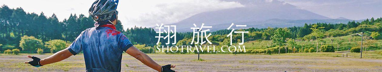 Shotravel.com 翔旅行