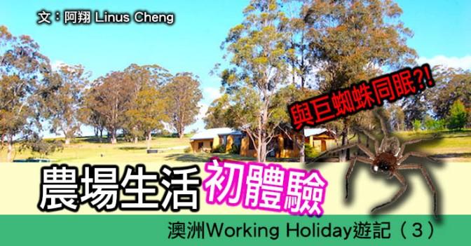 澳洲工作假期(3)農場生活初體驗