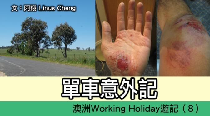 澳洲工作假期(8)單車意外記