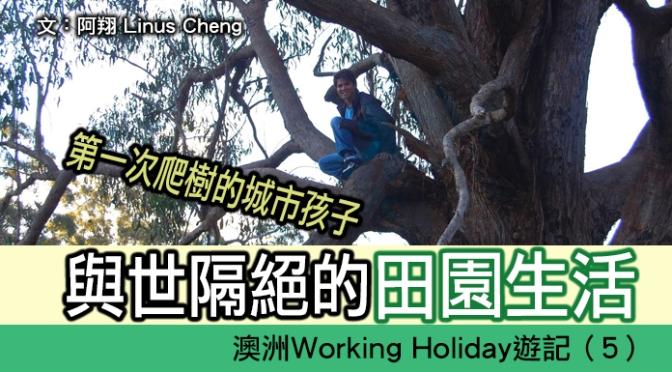 澳洲工作假期(5)與世隔絕的田園生活