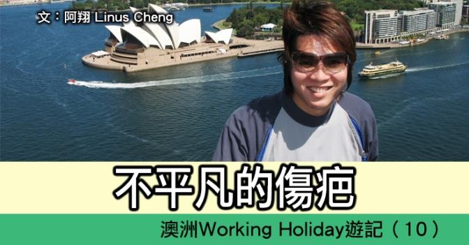 澳洲工作假期(10)不平凡的傷疤